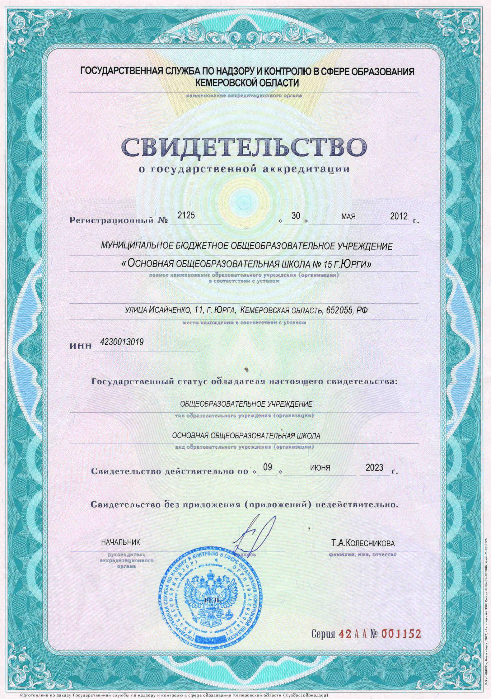 Регистрационный орган статус